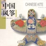 chinese_kite_book
