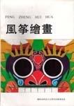 feng_zheng_hui_hua_book